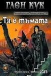 Хрониките на Черния отряд 8: Тя е тъмата (2005)