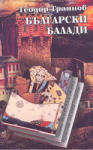 Български балади (2005)