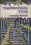 Радиоформатът в САЩ (2005)