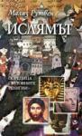 Ислямът (2003)