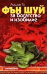 Фън Шуй за богатство и изобилие (2005)