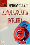 Холографската вселена (2003)