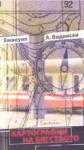 Картографии на бягството (2005)