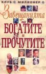 Завещанията на богатите и прочутите (2005)