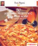 30 избрани рецепти с точени кори (2005)