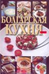 Болгарская кухня (2005)
