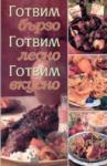 Готвим бързо, готвим лесно, готвим вкусно (2005)