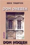 Дом дневен, дом нощен (2005)