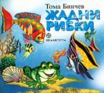Жадни рибки (1999)