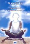 Чакрите и енергийните полета на човека (2005)