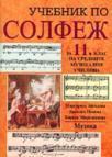 Учебник по солфеж за 11 кл. на средните музикални училища (2004)