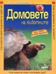 Домовете на животните: Да се запознаем с. . . №3 (2005)