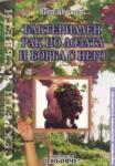 Бактериален рак по лозата и борба с него (2005)