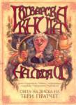 Готварска книга на леля Ог (2005)