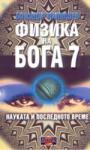 Физика на Бога 7: Науката и последното време (2005)
