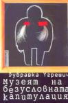 Музеят на безусловната капитулация (2005)
