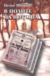 В полите на Витоша (2005)