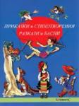 Приказки и стихотворения. Разкази и басни (2004)