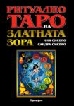 Ритуално Таро на Златната Зора (1998)