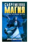 Съвременна магия - комплект от 2 тома (2004)