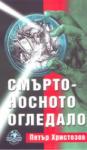 Смъртоносното огледало (2004)