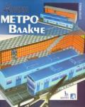 Метро влакче (2004)