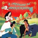 В страната на приказките (2004)