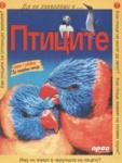 Птиците (2004)