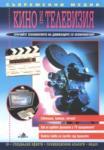 Кино и телевизия (2004)