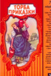 Торба приказки (2004)