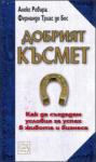 Добрият късмет (2004)