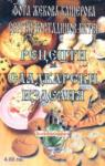 Рецепти за сладкарски изделия. Домашно консервиране на месо (2004)