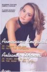 Антоанета Стефанова: 20 години и 20 дни по пътя към короната (2004)