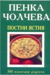 Постни ястия (2004)