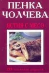 Ястия с месо (2004)