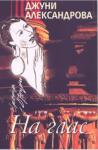 На глас (2004)