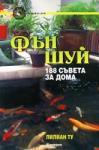 Фън Шуй: 188 съвета за дома (2004)