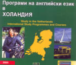 Програми на английски език в Холандия (2004)
