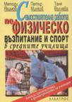 Самостоятелна работа по физическо възпитание и спорт в средните училища (2004)