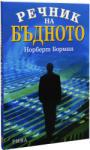 Речник на бъдното (2004)