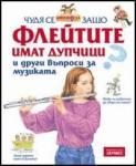 Флейтите имат дупчици и други въпроси за музиката (2004)