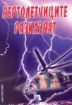 Вертолетчиците разказват (2004)