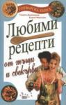 Любими рецепти от тъщи и свекърви (2004)