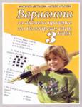Варианти за писмена проверка по български език - 3 клас (2004)