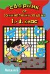 Сборник от занимателни задачи 1-4 клас (2009)