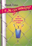 """Г-н """"Не съм свободен (2004)"""