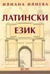 Латински език (2004)