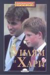 Уилям и Хари (2004)