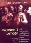 Партийните Тартюфи (2004)