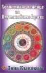 Холистично лечение на Плутоновите кризи (2004)